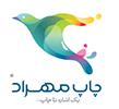 مشتریان رنگارنگ - چاپ مهراد